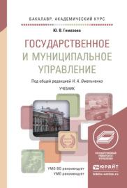 Государственное и муниципальное управление. Учебник для академического бакалавриата