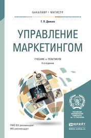 Управление маркетингом 4-е изд., пер. и доп. Учебник и практикум для бакалавриата и магистратуры