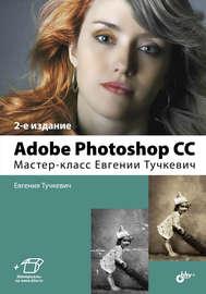 Adobe Photoshop CC. Мастер-класс Евгении Тучкевич