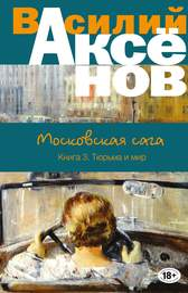Московская сага. Тюрьма и мир