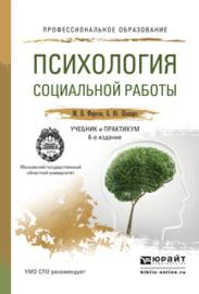 Психология социальной работы 6-е изд., пер. и доп. Учебник и практикум для СПО