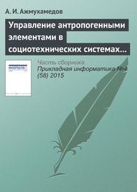Управление антропогенными элементами в социотехнических системах (часть 2)
