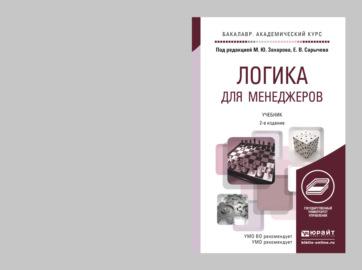 Логика для менеджеров 2-е изд. Учебник для академического бакалавриата