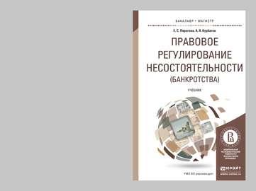 Правовое регулирование несостоятельности (банкротства). Учебник для бакалавриата и магистратуры