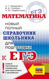ЕГЭ. Математика. Новый полный справочник школьника для подготовки к ЕГЭ