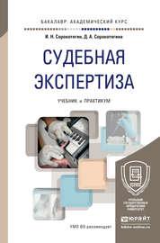 Судебная экспертиза. Учебник и практикум для академического бакалавриата