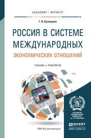 Россия в системе международных экономических отношений. Учебник и практикум для бакалавриата и магистратуры