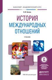 История международных отношений. Учебник для академического бакалавриата