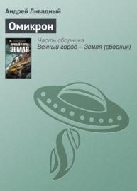 Омикрон