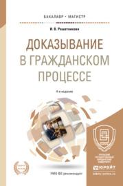 Доказывание в гражданском процессе 4-е изд., пер. и доп. Учебно-практическое пособие для бакалавриата и магистратуры