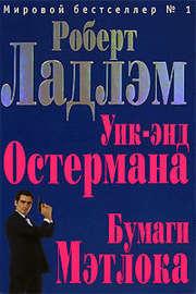 Книга Бумаги Мэтлока