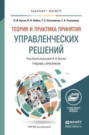 Теория и практика принятия управленческих решений. Учебник и практикум для бакалавриата и магистратуры