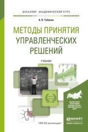 Методы принятия управленческих решений. Учебник для академического бакалавриата
