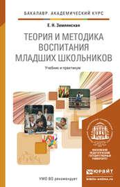 Теория и методика воспитания младших школьников. Учебник и практикум для академического бакалавриата
