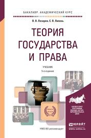 Теория государства и права 5-е изд., испр. и доп. Учебник для академического бакалавриата