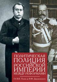 Политическая полиция Российской империи между реформами. От В. К. Плеве до В. Ф. Джунковского