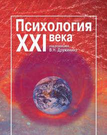 Психология XXI века