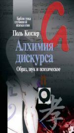 Алхимия дискурса. Образ, звук и психическое