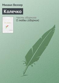 Книга Колечко