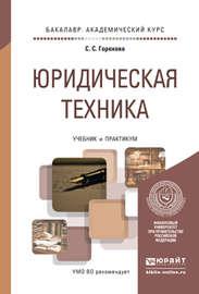 Юридическая техника. Учебник и практикум для академического бакалавриата