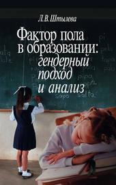 Фактор пола в образовании: гендерный подход и анализ