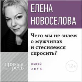Лекция «Чего мы не знаем о мужчинах и стесняемся спросить?»