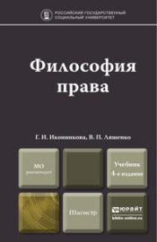 Философия права 4-е изд., пер. и доп. Учебник для магистров