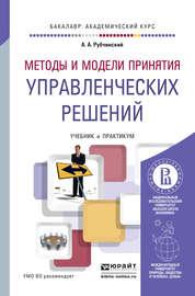 Методы и модели принятия управленческих решений. Учебник и практикум для академического бакалавриата