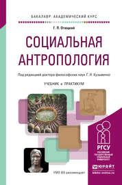 Социальная антропология. Учебник и практикум для академического бакалавриата