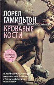 Книга Кровавые кости
