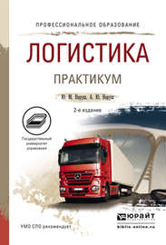 Логистика. Практикум 2-е изд., пер. и доп. Учебное пособие для СПО