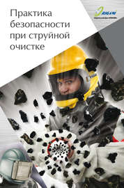 Практика безопасности при струйной очистке