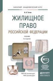 Жилищное право Российской Федерации 5-е изд., пер. и доп. Учебник для академического бакалавриата