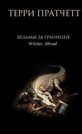 Книга Ведьмы за границей