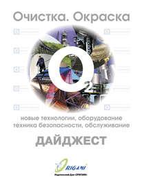 Дайджест «Очистка, окраска: новые технологии, оборудование, техника безопасности, обслуживание»