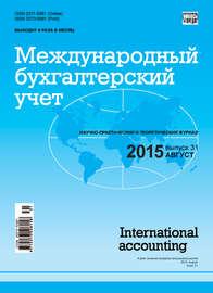 Международный бухгалтерский учет № 31 (373) 2015