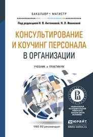 Консультирование и коучинг персонала в организации. Учебник и практикум для бакалавриата и магистратуры
