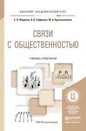 Связи с общественностью. Учебник и практикум для академического бакалавриата