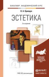 Эстетика 3-е изд., пер. и доп. Учебник для академического бакалавриата