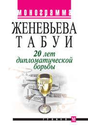 20 лет дипломатической борьбы