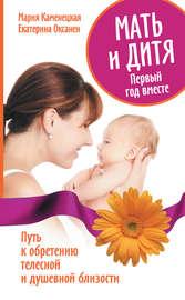 Книга Мать и дитя. Первый год вместе. Путь к обретению телесной и душевной близости