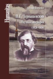 Н. Г. Чернышевский. Научная биография (1828–1858)