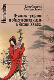 Духовная традиция и общественная мысль в Японии XX века