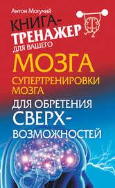 Книга Супертренировки мозга для обретения сверхвозможностей