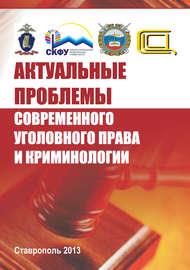 Актуальные проблемы современного уголовного права и криминологии