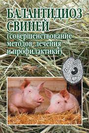 Балантидиоз свиней (совершенствование методов лечения и профилактики)