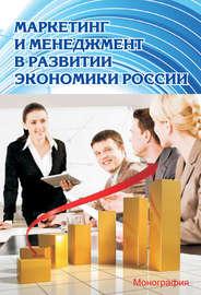 Маркетинг и менеджмент в развитии экономики России
