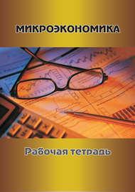 Микроэкономика. Рабочая тетрадь