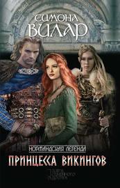 Принцесса викингов