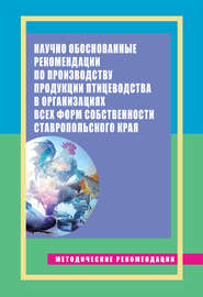 Научно обоснованные рекомендации по производству продукции птицеводства в организациях всех форм собственности Ставропольского края. Методические рекомендации